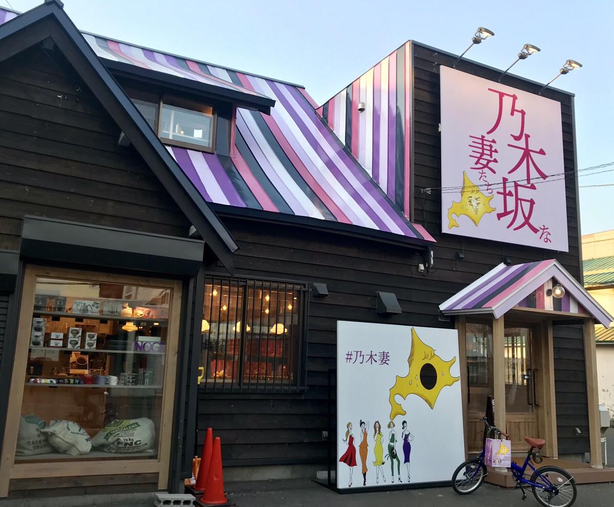 GW ~坂道シリーズVol.2~ 一口で風味の違いがわかる【高級食パン】乃木坂な妻たち