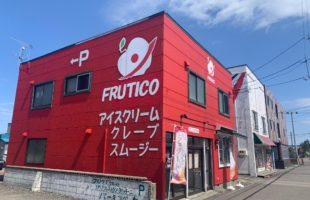 素材そのものの味が堪能できるジェラート!  フレッシュフルーツファクトリー フルティコ(FRUTICO)