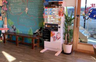北広島市にある無農薬アイス店「地球のアイス」