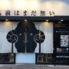 あの人ももう一度食べたいグルメ第一位に選んだ!「名前はまだ無い 札幌総本店」