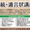 専門用語を使わない相続・遺言状講座(札幌)