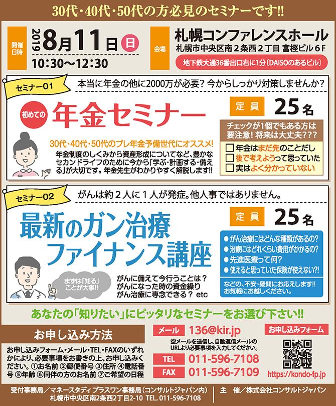 初めての年金セミナー・最新のガン治療ファイナンス講座(札幌)