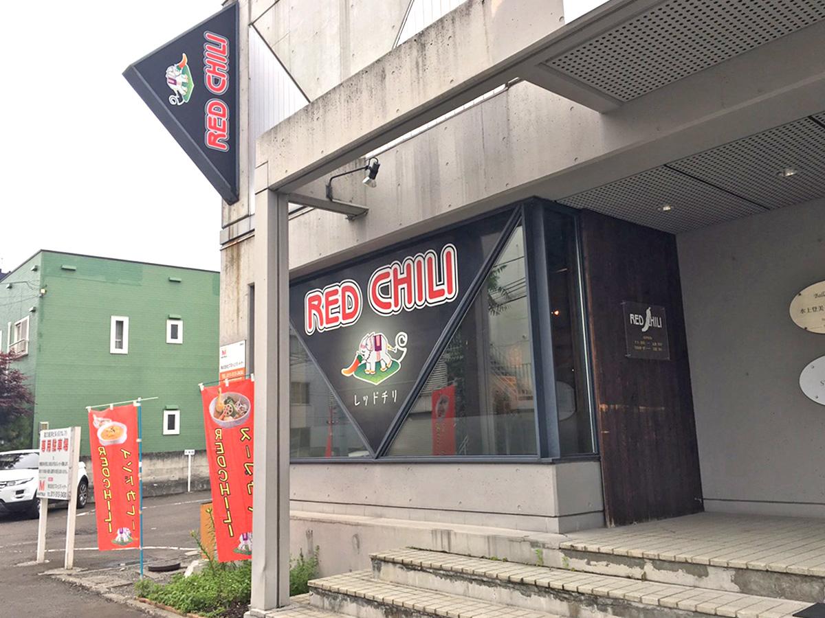 円山で味わうインドカレー「レッドチリ」