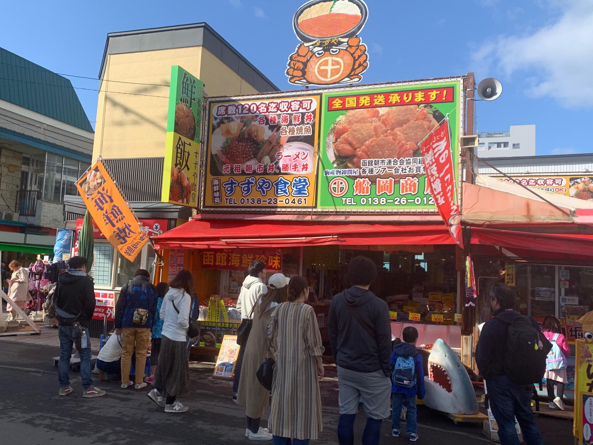 自分流! 選べる海鮮五色丼! すずや食堂