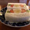 断面の美しさにくぎづけ!週末限定のフルーツサンドが大人気「寿珈琲」