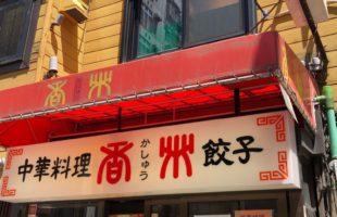 創業60年!札幌の絶品老舗中華店「中華料理 香州」