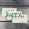7月プレゼント当選者様に「苗穂駅前蔵ノ湯 日帰り入浴券」を発送しました!