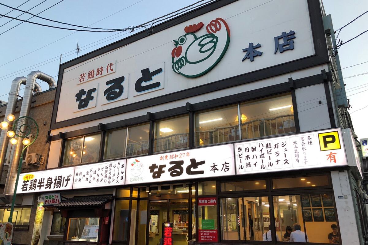 """小樽名物""""若鶏半身揚げ""""を食べに行こう!"""