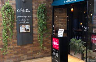 これは穴場!雰囲気のいい大人の喫茶店が意外な場所に!