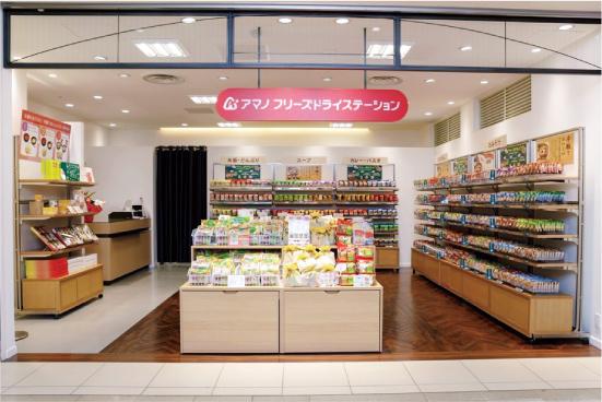 アマノ フリーズドライステーション札幌店オープン