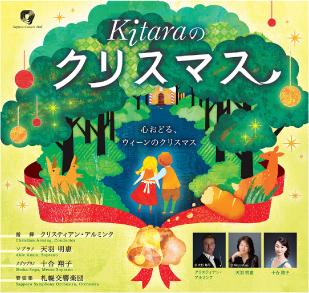 毎年恒例! Kitaraのクリスマス