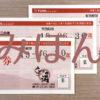 3月プレゼント当選者様に「ユンニの湯 日帰り入浴券」を発送しました!