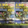 6月プレゼント当選者様に「北海道キャンピングガイド」を発送しました!
