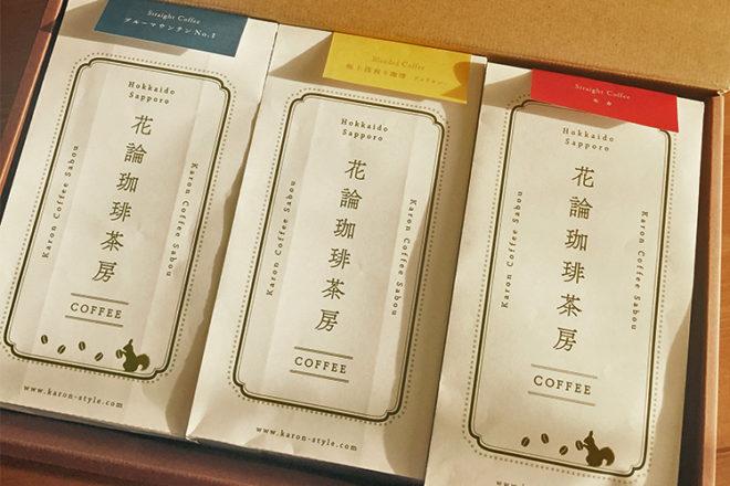 4月プレゼント当選者様に「花論珈琲茶房ギフトBOX」を発送しました!