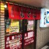 昔ながらの札幌ラーメン・スタンダード「元祖札幌ラーメン もぐら」