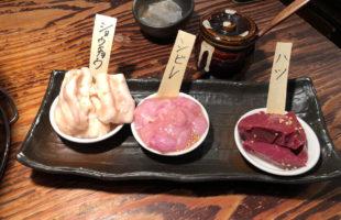 希少な道産肉が種類豊富に楽しめる「ホルモン銀牙」