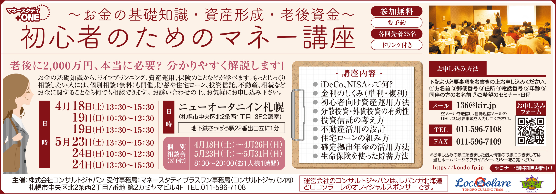 初心者のためのマネー講座(札幌)