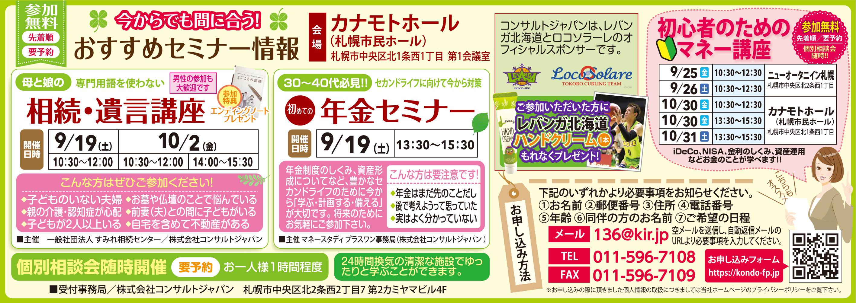 専門用語を使わない相続・遺言講座(札幌)