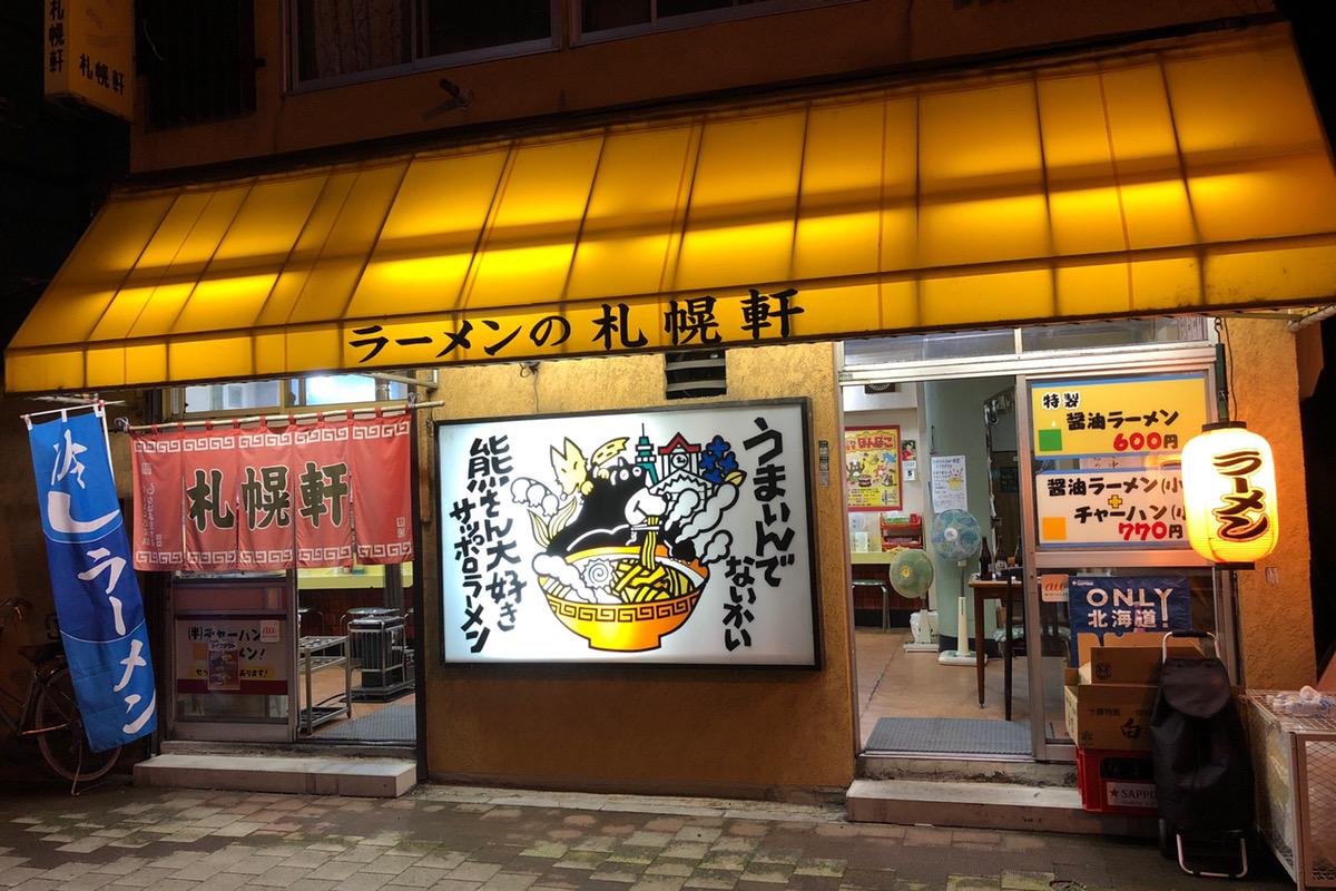 ラーメン屋の主役級に美味しいチャーハン「ラーメンの札幌軒」