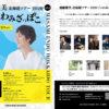 遠藤雅美 北海道ツアー2020「いわみざっぽこ」vol.5