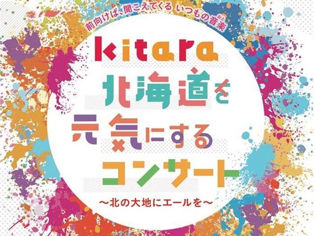 Kitara 北海道を元気にするコンサート