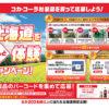 北海道をもっと体験キャンペーン