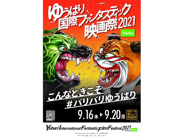 ゆうばり国際ファンタスティック映画祭2021