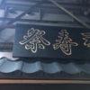 タイミングが合ったらGO!!狸小路の立ち食い寿司「祭寿司」